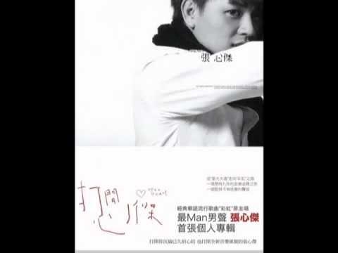 Zhang Xin Jie - 1st Album - Open Heart - 09 Fen Shou Na Yi Ge Wan Shang [2011]