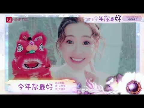 2018 Queenzy 莊群施 & Friends《今年你最好》You Are The Best! [2018 CNY Official Trailer]