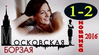 Московская борзая 1,2 серия - Сериал 2016 - краткое содержание