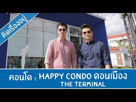 คิด.เรื่อง.อยู่ Ep.191 - Happy Condo ดอนเมือง The Terminal