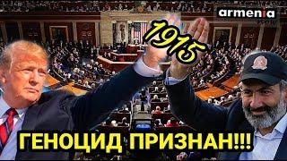БРАВО! БРАВО! БРАВО! Сенат США единогласно признал Геноцид армян