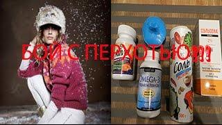 видео Шампунь Микозорал: цена и правила применения для борьбы с перхотью