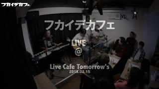 この広い野原いっぱい/ 森山良子 カバー/フカイデカフェ with 平松八千代