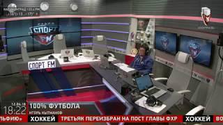 100% Футбола с Василием Уткиным и Игорем Кытмановым. 12.04.18