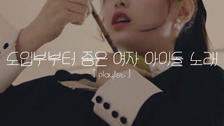 도입부부터 좋은 여자 아이돌 노래 [playlist]