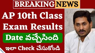 AP 10th Class Results 2020 Date | AP 10th Result 2020 | AP SSC Results Date 2020
