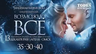 """Танцевальный мюзикл для детей и взрослых - """"Возможно все"""". 13 декабря в 19:00. Арена-Омск"""