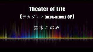 鈴木このみ(Suzuki Konomi) / Theater of Life (デカダンス (DECA-DENCE) OP) (Karaoke Ver.)