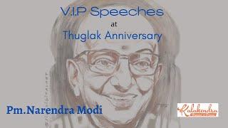 Repeat youtube video Thuglak 47th Anniversary | Prime Minister Shri Narendra Modi | Speech