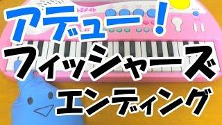 1本指ピアノ【フィッシャーズ ED曲】HOW TO PLAY 簡単ドレミ楽譜 初心者向け
