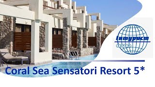 Обзор отеля CORAL SEA SENSATORI 5 Египет Шарм эль Шейх
