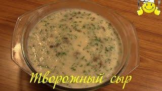 Как сделать творожный сыр по Дюкану How to make cottage cheese on Dukan