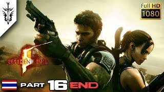 BRF - Resident Evil 5 (Part 16) END