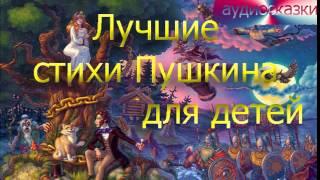 Аудиосказки Лучшие стихи А С Пушкина для детей