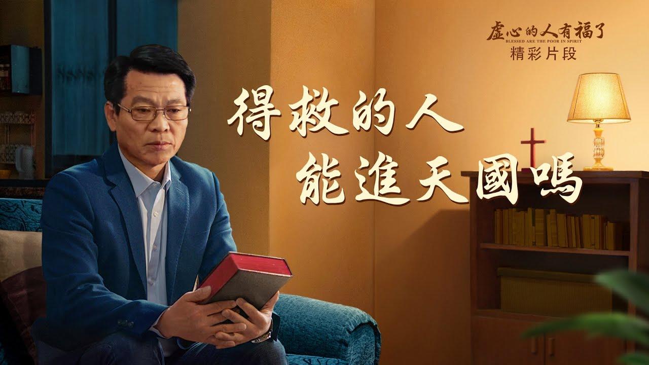基督教会电影《虚心的人有福了》精彩片段:得救的人能进天国吗