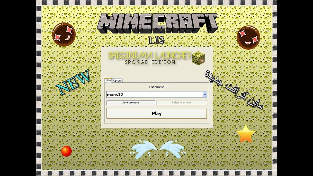 تحميل ماين كرافت للكمبيوتر 1.12
