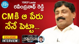 YSRCP MLA Ravindranath Reddy Exclusive Interview | Talking Politics With iDream