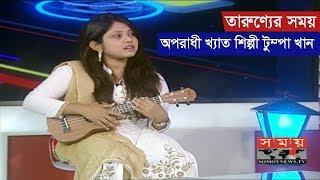Tumpa Khan Sumi | 'অপরাধী খ্যাত' শিল্পী টুম্পা | তারুণ্যের সময় | Somoy TV