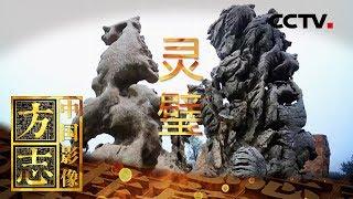 《中国影像方志》 第382集 安徽灵璧篇  CCTV科教
