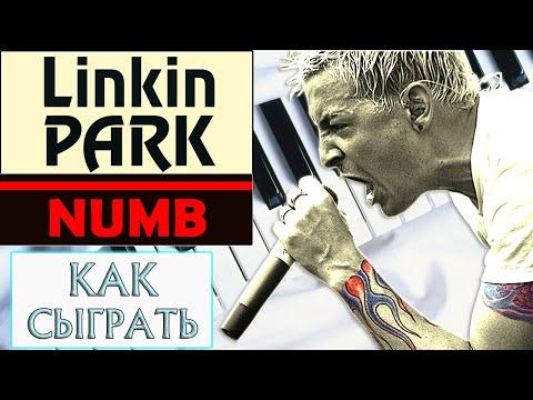 КРАСИВАЯ ПЕСНЯ НА ПИАНИНО Numb — Linkin Park урок, разбор нот, как играть на фортепиано с нуля
