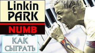 Как сыграть на пианино Numb — Linkin Park (видео-урок, разбор ноты, piano cover)
