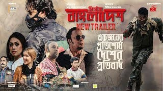Download Video Mr. Bangladesh New Official Trailer | Khijir Hayat Khan | Shanarei Devi Shanu | Jaaz Multimedia MP3 3GP MP4