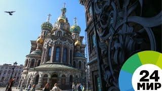 Символ Северной столицы и всей России: храму Спаса на Крови – 135 лет - МИР 24