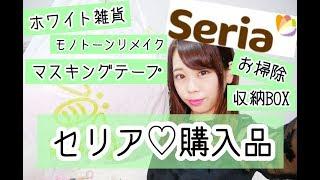 【セリア購入品】リメイクグッズや話題のモノトーン雑貨類♡♡ thumbnail