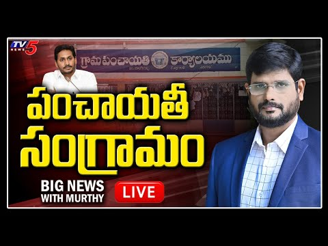 LIVE: SEC పై మాటల యుద్ధమా ? | Big News With TV5 Murthy | AP Panchayat Elections| TV5 News