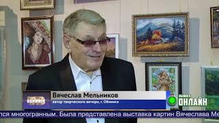 Новости Обнинска 14.10.2021.