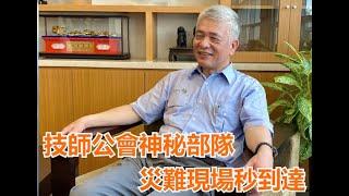 《CEO開講》施義芳:技師公會神秘部隊 災難現場秒到達