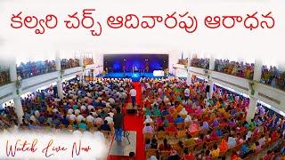 కల్వరి చర్చ్ ఆదివారపు ఆరాధన | 07-04-2019 | Dr Jayapaul