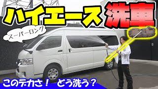 【洗車】ハイエース・スーパーロング 巨大すぎて、どう洗う?