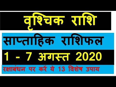 Saptahik Rashifal Vrishchik Rashi 1 - 7 August  2020