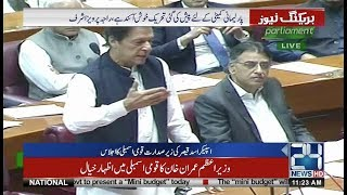PM Imran Khan Speech In National Assembly Session | 18 Sep 2018 | 24 News HD