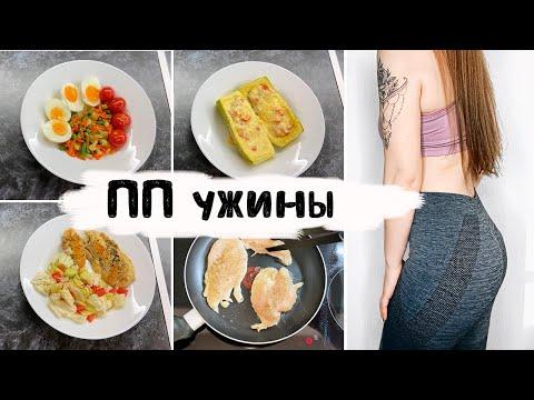 ПП ужины для похудения   правильное питание   пп ужины рецепты
