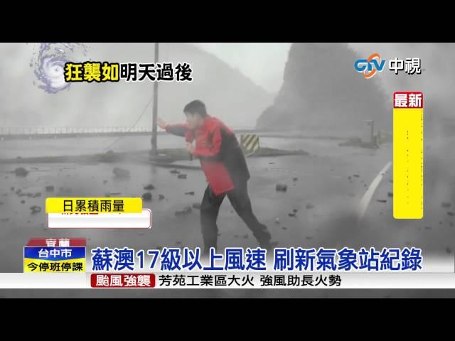 【中視新聞】蘇迪勒17級強風破紀錄 堤防劈兩半 20150808