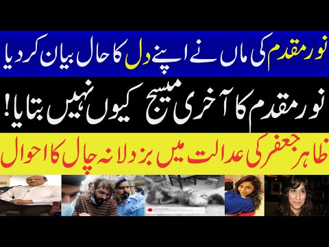 Noor Muqaddam's Mother Explained Her Situation In Zahir Jaffar And Noor Muqaddam Case