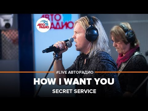 Secret Service - How I Want You (#LIVE Авторадио)