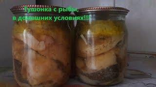 Тушонка с рыбы!!! Без автоклава, в домашних условиях.Похожа к сардине, но ещё вкуснее!!!