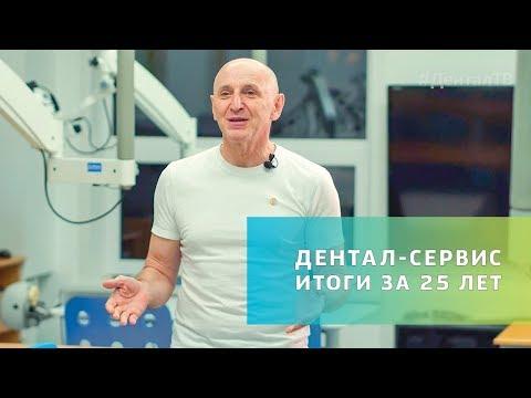 Как изменился Дентал-Сервис за 25 лет   Современная стоматология в Новосибирске   Дентал ТВ