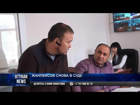 Слушания по делу Руслана Жанпеисова начались в Шымкенте