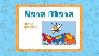 Как нарисовать пчелку.Видео урок рисования для детей 3-5 лет.Рисуем пчелку.Каля-Маля