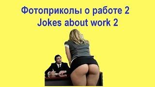 Фото приколы о работе 2 / Jokes about work 2
