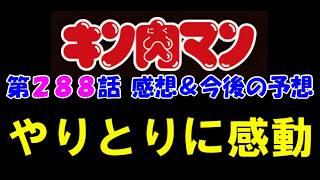 キン肉マン、キン肉マンⅡ世のネタバレ含みますのでご注意ください。 ☆よろしければ、チャンネル登録よろしくお願い致します。 →https://ww...