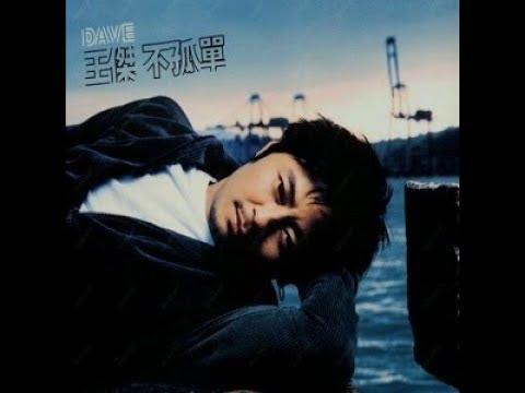 王傑 Dave Wang - 寂寞 + 愛無言 + 不孤單 + 靈魂有罪 + 我是真的愛上你 + 其實早知道 + 一封信 + 浪子 - YouTube