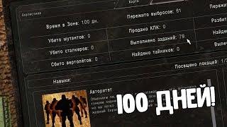 КАК ИЗМЕНИТСЯ ЗОНА ЧЕРЕЗ 100 ИГРОВЫХ ДНЕЙ В STALKER DEAD AIR