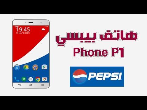 اهم مواصفات هاتف بيبسي الاول  Pepsi Phone P1
