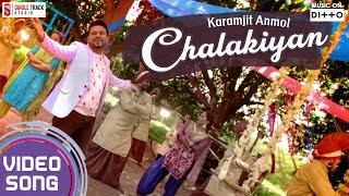 Chalakiyan | Karamjit Anmol | Teeyan Punjab Diyan 2018 | New Punjabi Songs 2018 | ST STUDIO