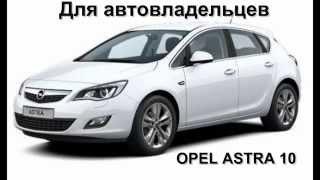 видео Тюнинг и аксессуары Opel Astra J 2010-2012